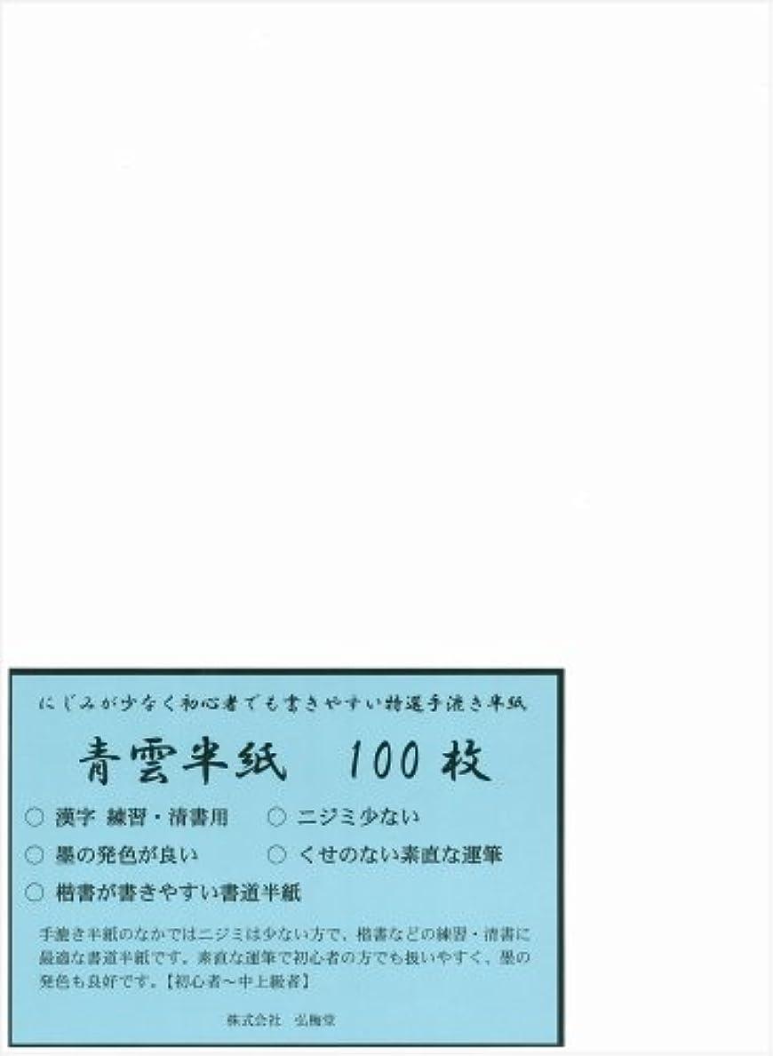 効果的効果的課す弘梅堂 手漉き 書道半紙 「青雲」 100枚 漢字用