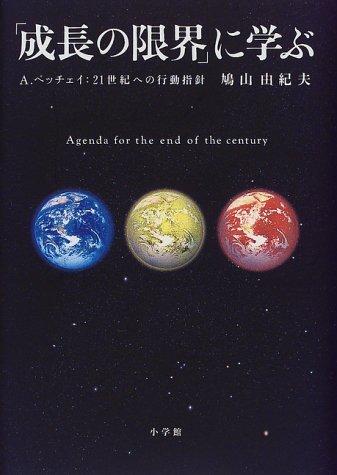 「成長の限界」に学ぶ―A.ペッチェイ:21世紀への行動指針の詳細を見る