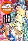 聖闘士星矢 完全版 第10巻
