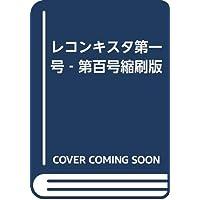 レコンキスタ第一号‐第百号縮刷版
