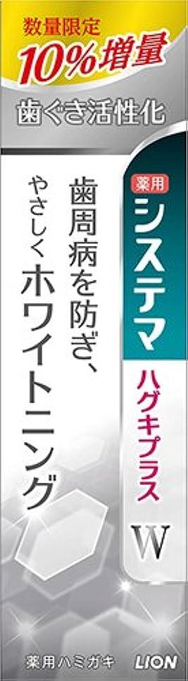 痴漢ダブル決定的システマハグキプラスWハミガキ増量品 105g