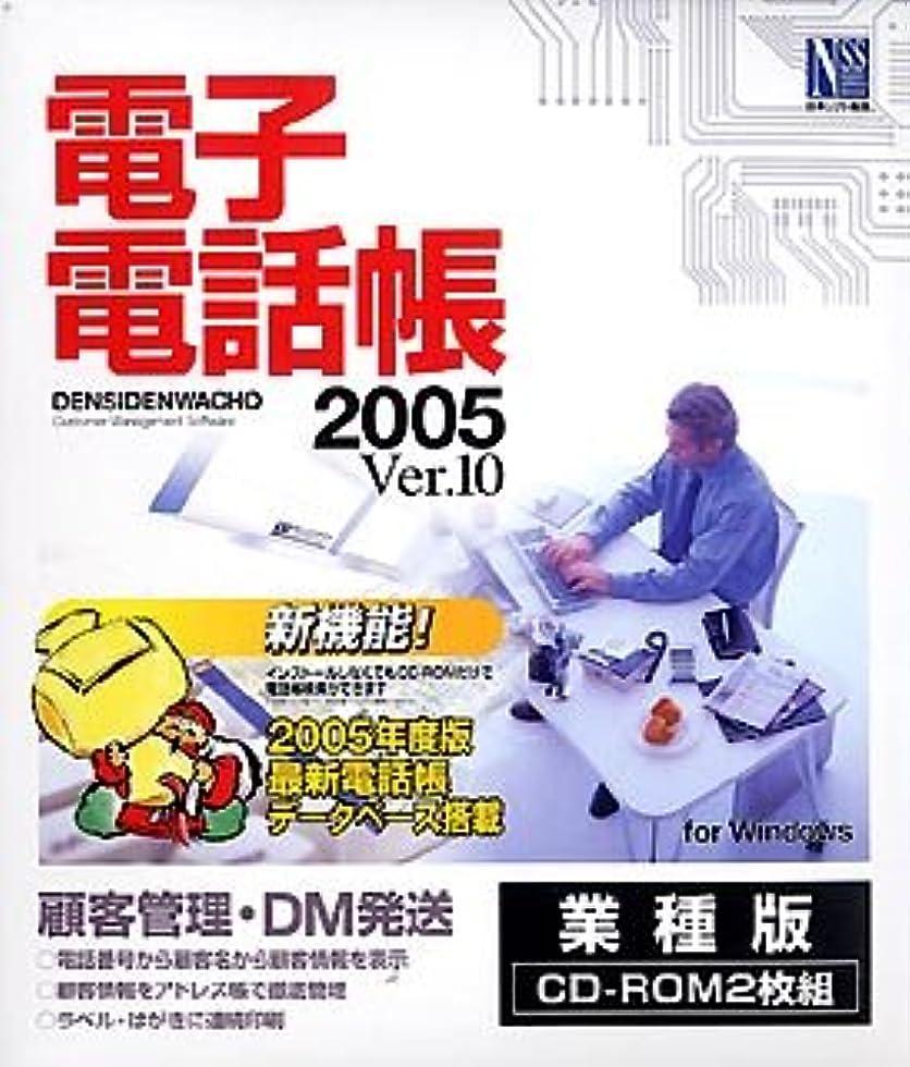 ラフ睡眠ホールド災害電子電話帳 2005 Ver.10 業種版