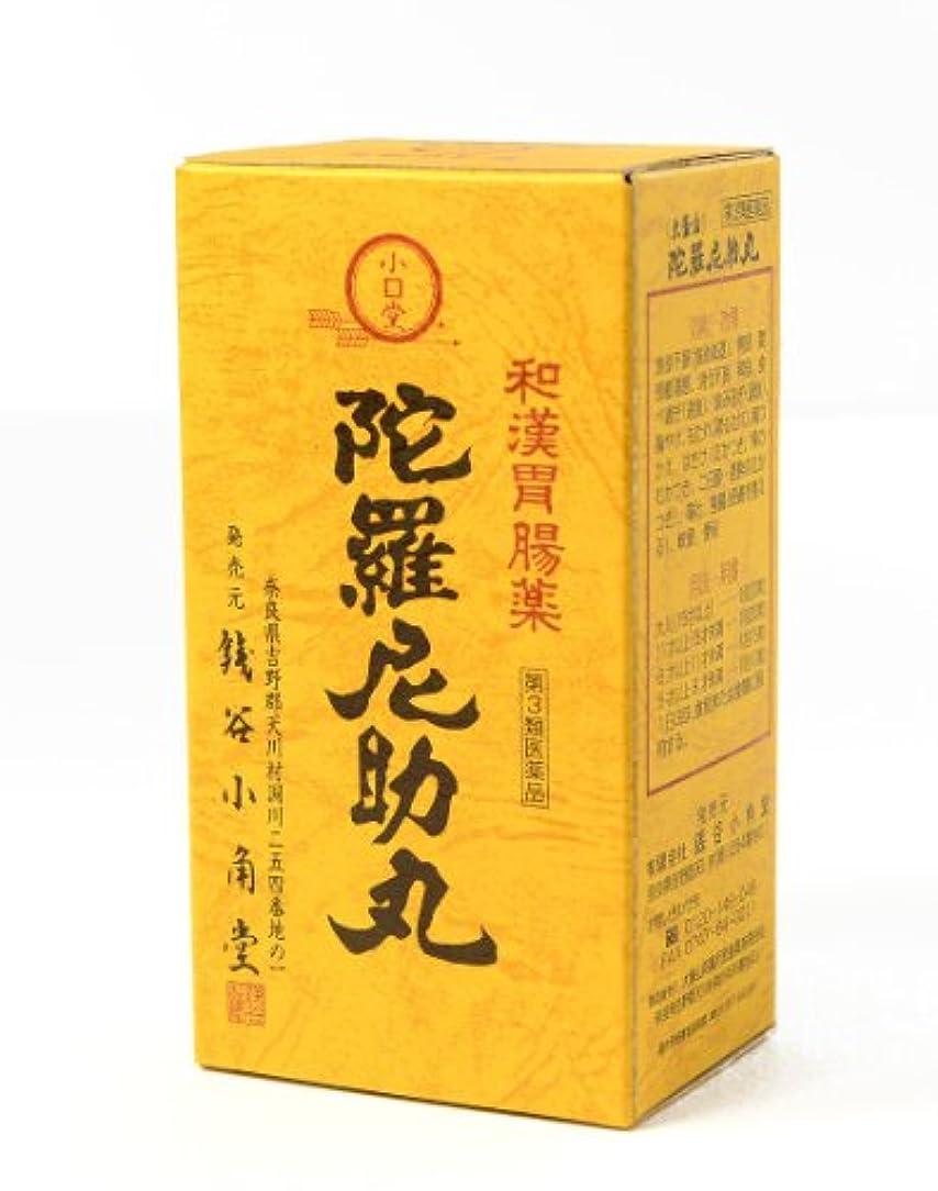 傷つける警告仮定【第3類医薬品】陀羅尼助丸 分包 60包