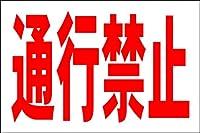 シンプル看板 Lサイズ 工場・現場「通行禁止」屋外可(約H60cmxW91cm)