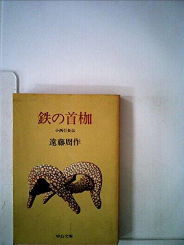 鉄の首枷―小西行長伝 (1979年) (中公文庫)の詳細を見る