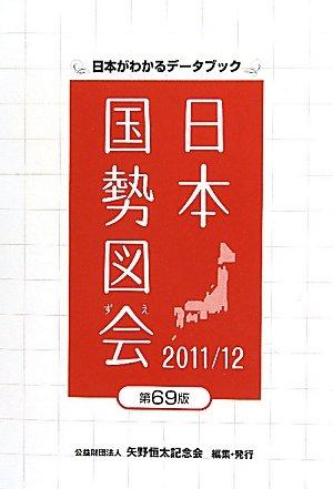 日本国勢図会〈2011/12〉―日本がわかるデータブックの詳細を見る