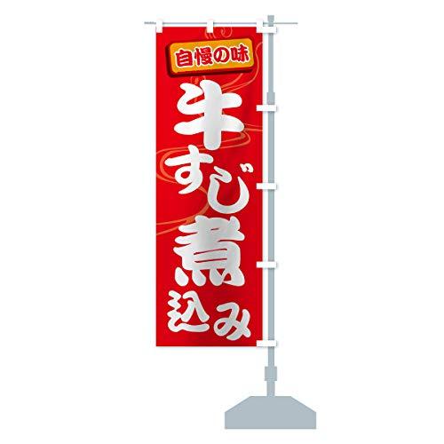 牛すじ煮込み のぼり旗 サイズ選べます(スリム45x180cm 右チチ)