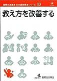 教え方を改善する (国際交流基金日本語教授法シリーズ)