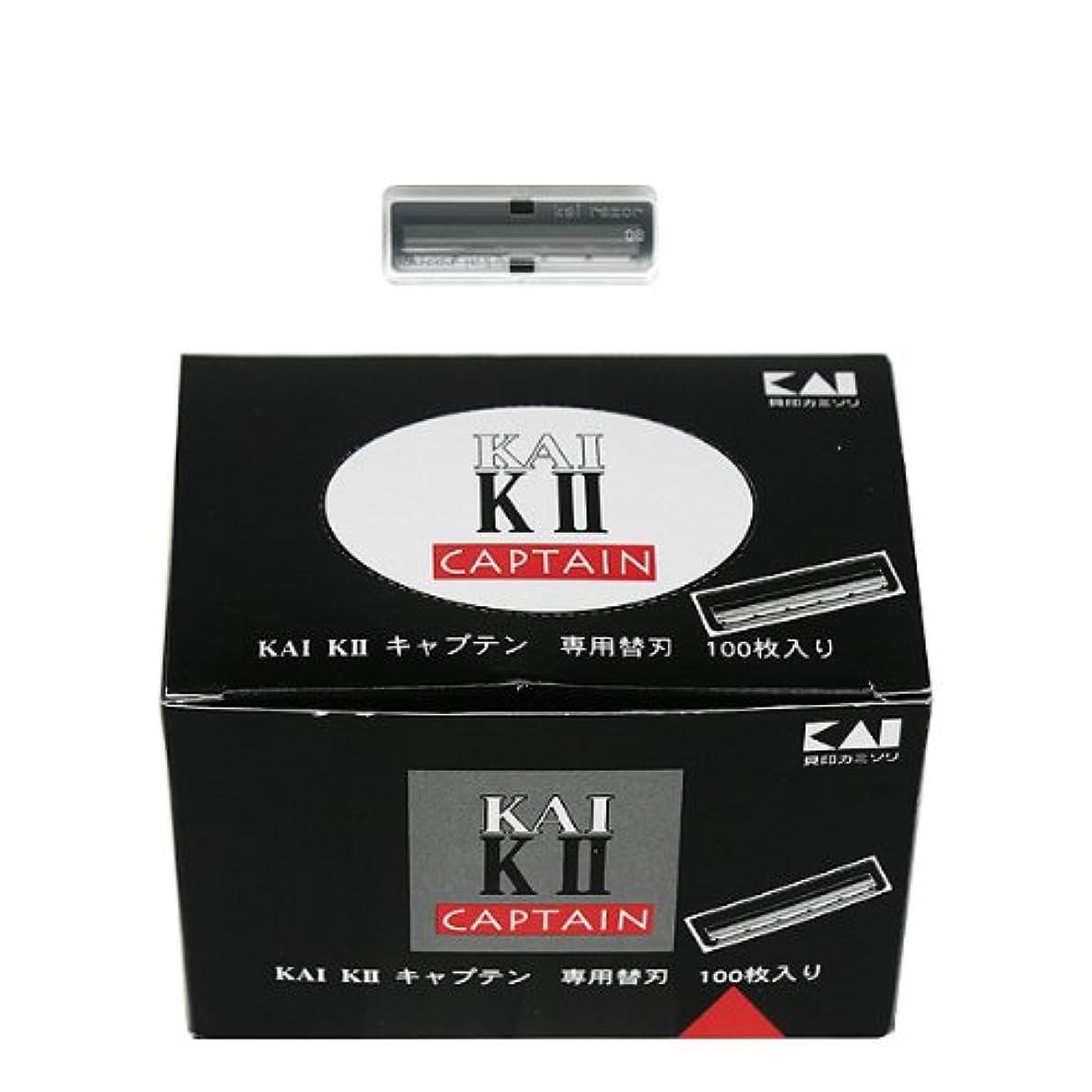 暴動有効彼貝印カミソリ KAI K2キャプテン 専用替刃 BーCAP 100枚入