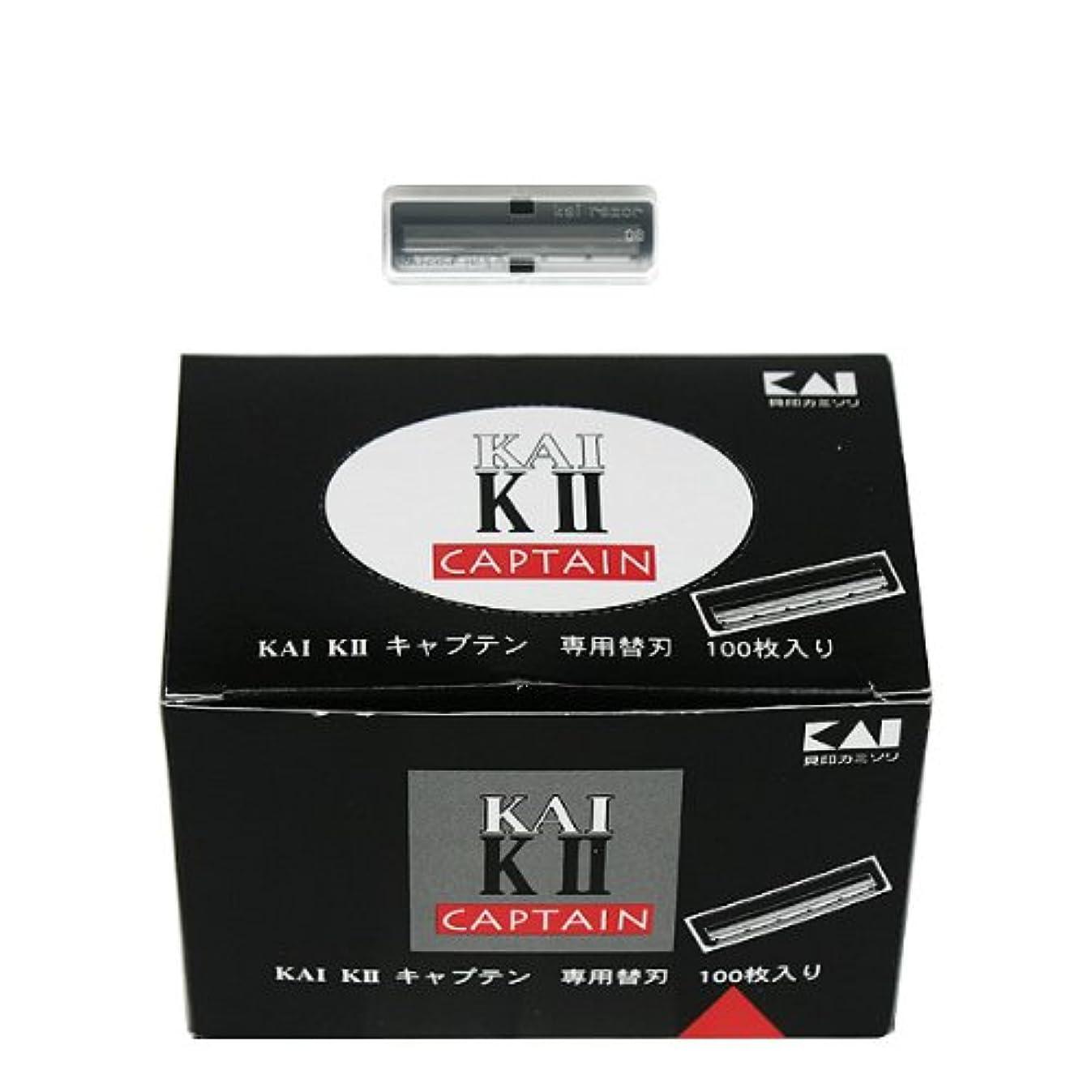 ライオネルグリーンストリート正しくシャツ貝印カミソリ KAI K2キャプテン 専用替刃 BーCAP 100枚入