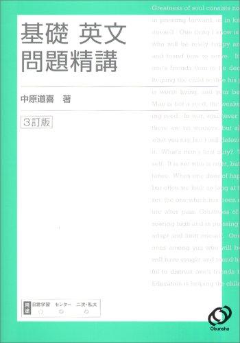 基礎英文問題精講 3訂版