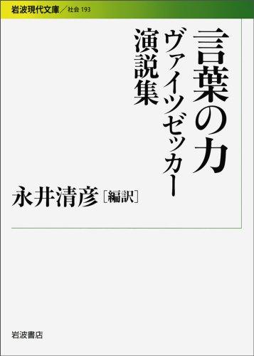 言葉の力 ヴァイツゼッカー演説集 (岩波現代文庫)の詳細を見る