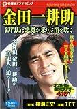 金田一耕助―獄門島・悪魔が来りて笛を吹く (単行本コミックス)