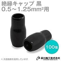 絶縁キャップ(黒) 0.5~1.25sq対応 100個