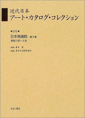 近代日本アート・カタログ・コレクション (070)