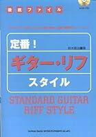 徹底ファイル 定番! ギターリフスタイル CD対