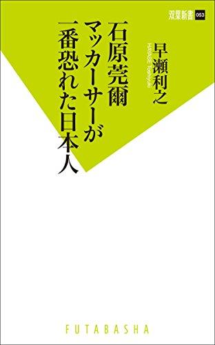 石原莞爾 マッカーサーが一番恐れた日本人 (双葉新書)の詳細を見る