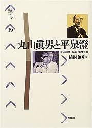 丸山眞男と平泉澄—昭和期日本の政治主義