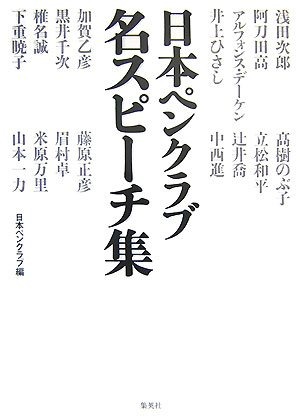 日本ペンクラブ名スピーチ集の詳細を見る
