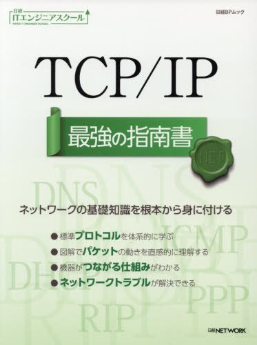 TCP/IP 最強の指南書 (日経ITエンジニアスクール)