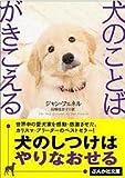 犬のことばがきこえる (ぶんか社文庫) 画像