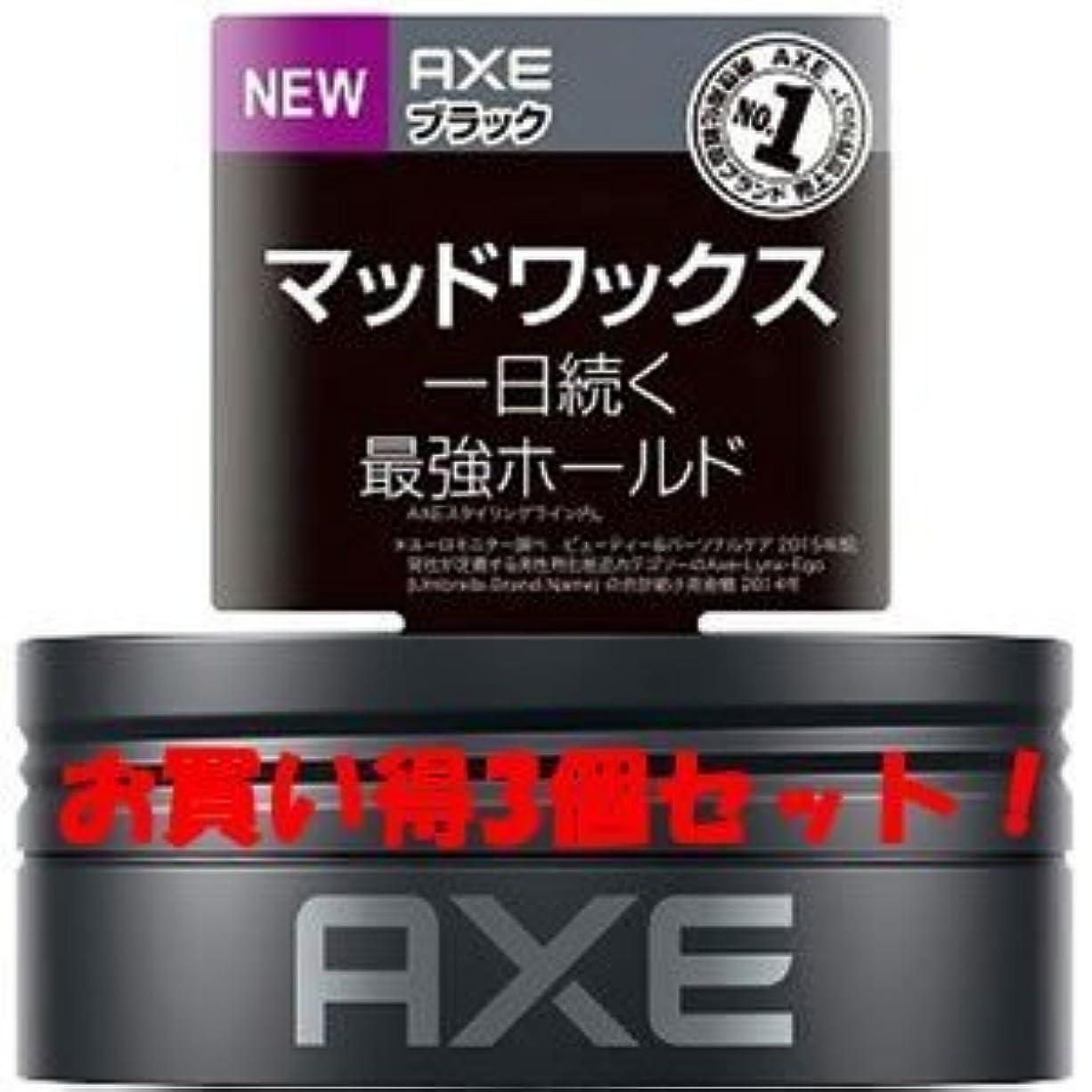 木曜日ハーフ荒廃する(2016年春の新商品)(ユニリーバ)AXE(アックス) ブラック デフィニティブホールド マッドワックス 65g(お買い得3個セット)