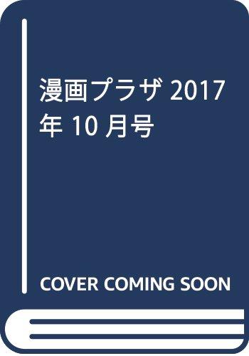 漫画プラザ 2017年 10 月号 [雑誌] 発売日