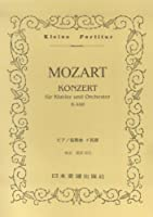 No.132 モーツァルト ピアノ協奏曲 イ長調 K.488 (Kleine Partitur)