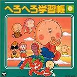 NHK教育テレビ 天才てれびくんワイド内「へろへろくん」 へろへろ学習帳 オリジナル・サウンドトラッ