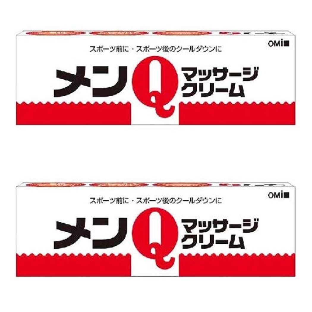 箱うんシェード近江兄弟社 メンQマッサージクリーム 65g×2個セット
