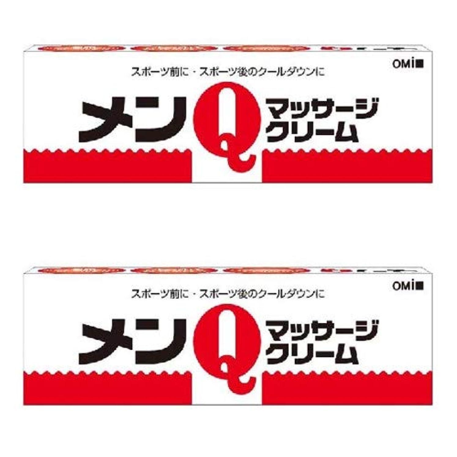 繊維とても勝利近江兄弟社 メンQマッサージクリーム 65g×2個セット