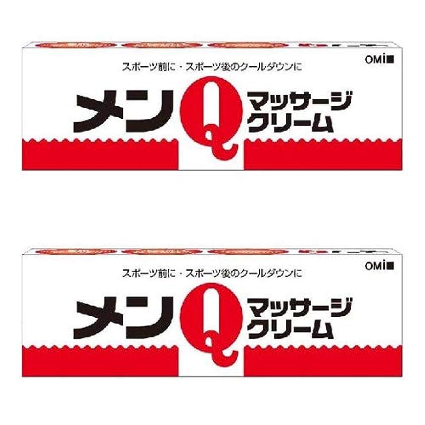 テキスト栄養現代の近江兄弟社 メンQマッサージクリーム 65g×2個セット