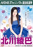★【北川綾巴】AKB48 37thシングル選抜総選挙ミュージアム限定ポスターA3サイズ