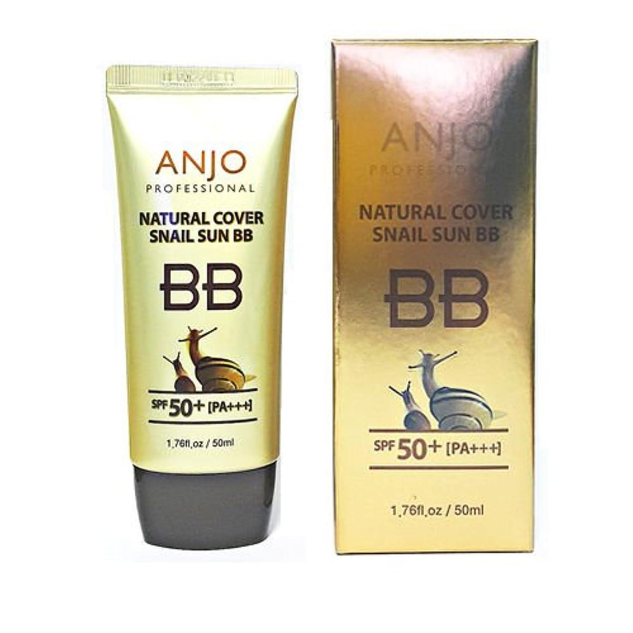肌届けるありがたいアンジュ[韓国コスメAnjo]Professional Natural Cover Sun BB Cream プロフェッショナルナチュラルカバー日焼け止めBBクリーム50ml SPF50+ PA+++UVホワイトニングリンクルケア...