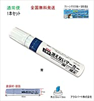 工業用消えないマーカー極太・FA-KGMJ-01HJ(通常便) (青1本)