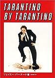 タランティーノ・バイ・タランティーノ
