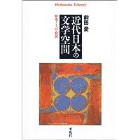 近代日本の文学空間―歴史・ことば・状況 (平凡社ライブラリー)