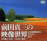 Best MOVIEマンのDVD - 前田真三の映像世界 拓真館から美瑛・上富良野の風景へ Shinzo Maeda's Landscape Movie & Photo Review