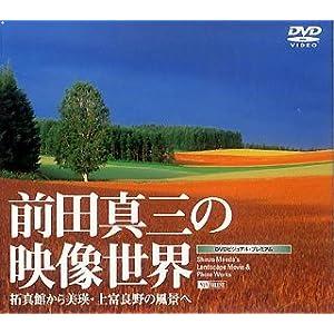 前田真三の映像世界 拓真館から美瑛・上富良野の風景へ Shinzo Maeda's Landscape Movie & Photo Works [DVD]