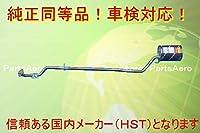送料無料 新品 マフラー■ミラ L710S L710V(4WD)純正同等/車検対応055-149