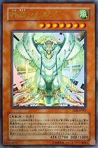 SD8-JP001 UR 神鳥シムルグ【遊戯王シングルカード】