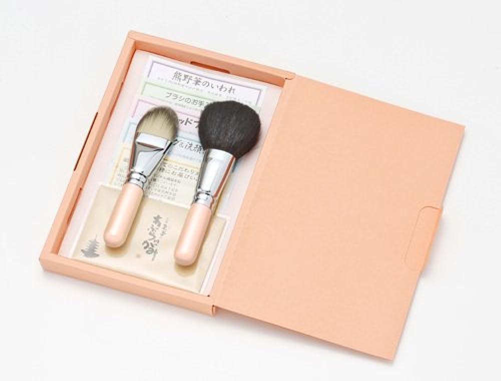 配るいらいらさせる実験室広島熊野筆 クリスタルピンク メイクブラシ ギフトセット №8