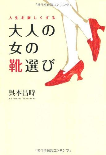 人生を楽しくする 大人の女の靴選びの詳細を見る