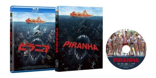 ピラニア [Blu-ray]