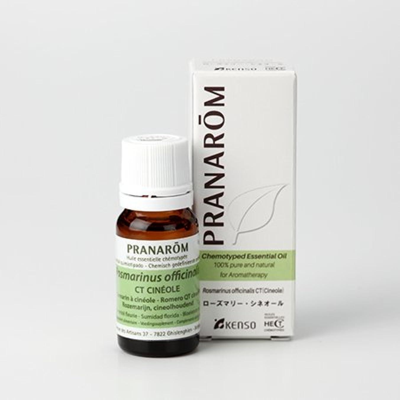 フェンス同一性罪プラナロム ( PRANAROM ) 精油 ローズマリー?シネオール 10ml p-160 ローズマリーシネオール