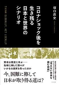 コロナショック後を生き残る日本と世界のシナリオ