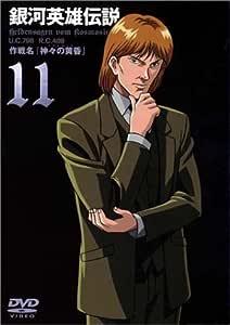 銀河英雄伝説 Vol.11 [DVD]