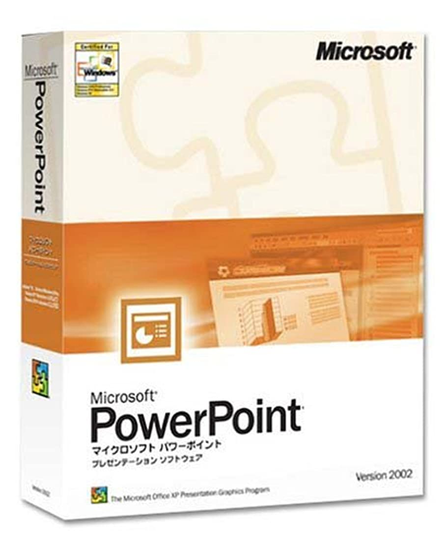 【旧商品】PowerPoint 2002