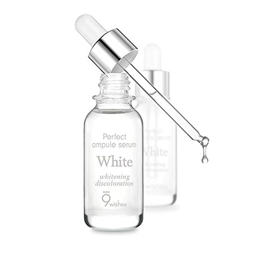 エトナ山盲信昼間9WISHES(ナインウィッシュス) パーフェクト アンプル セラム/Perfect Ample Serum (#ホワイト(White)) [並行輸入品]