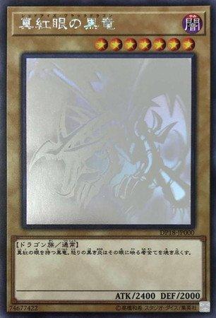 【シングルカード】DP18)真紅眼の黒竜/通常/ホログラフィックレア/DP18-JP000